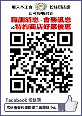 高雄市餐飲業職業工會附設職訓中心-Facebook
